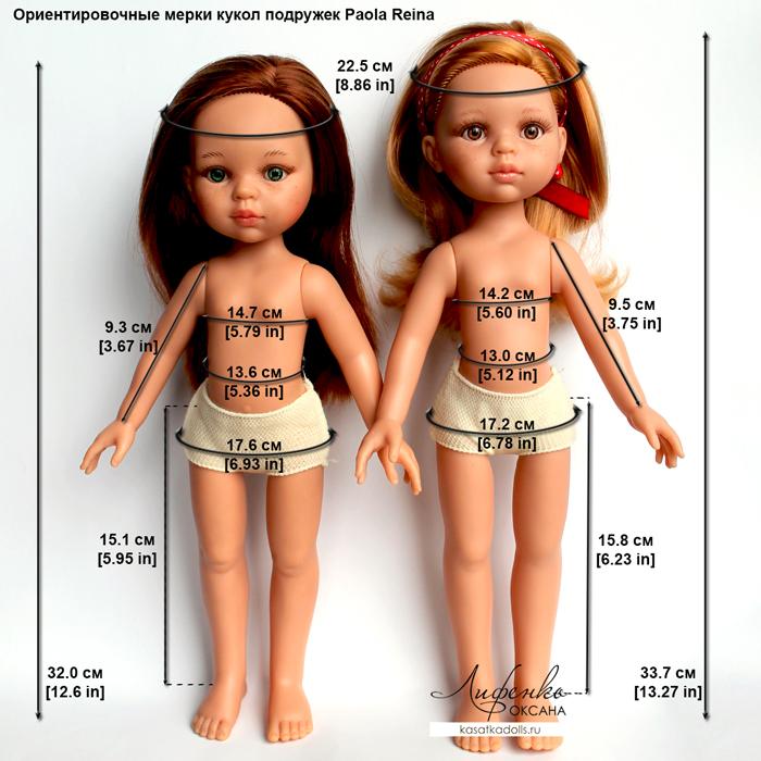 мерки кукол паола рейна 32 см