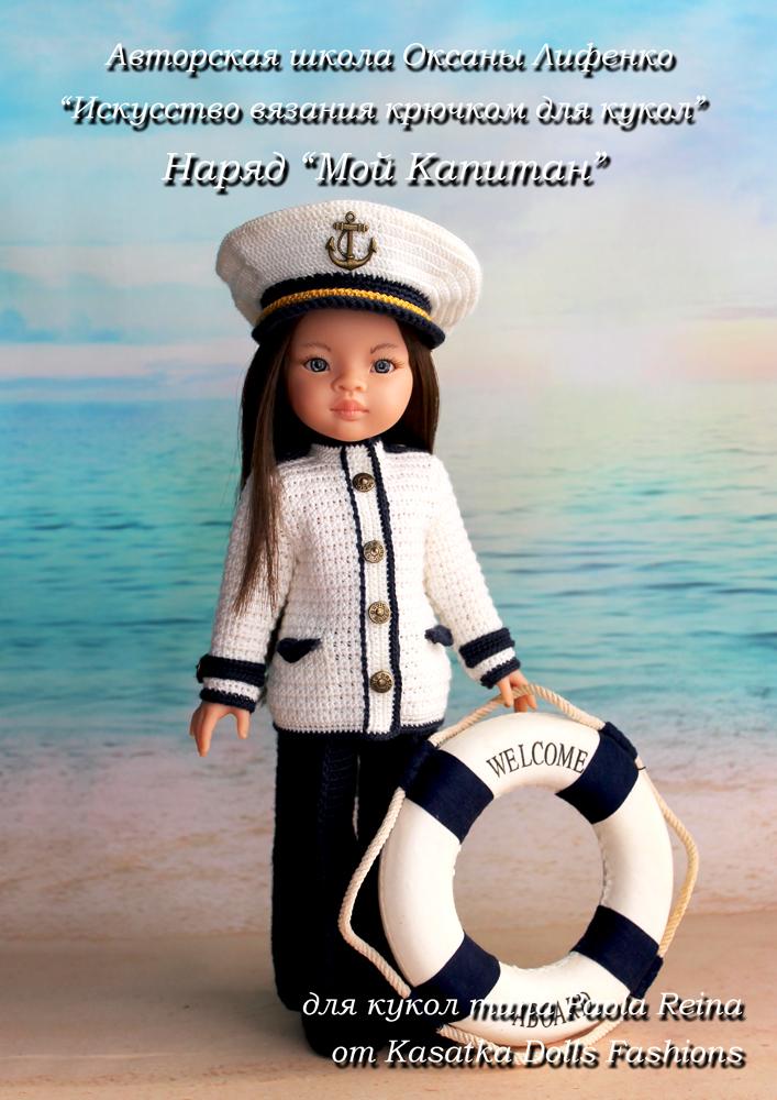описание для кукол
