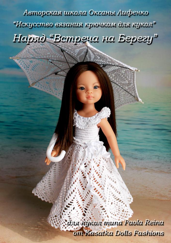 Описание вязания крючком для кукол Паола Рейна Встреча на Берегу