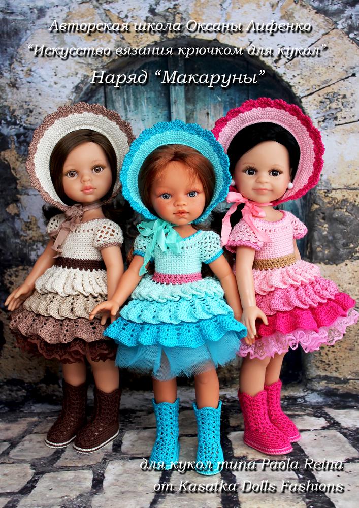 мастер-класс вязание для кукол