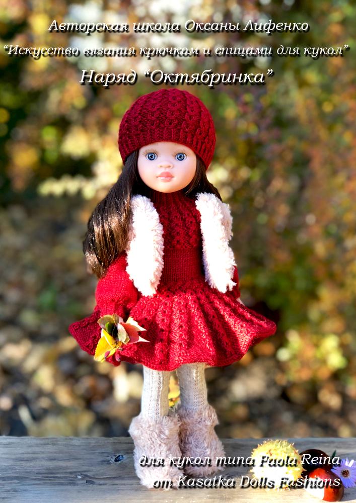 описание спицами для кукол Паола Рейна