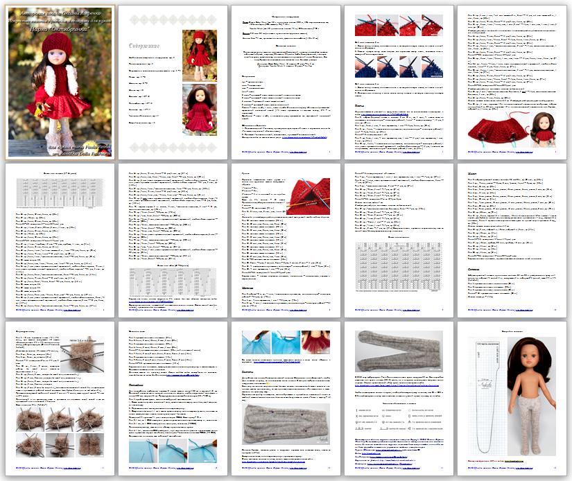 описание и схема по вязанию спицами для кукол