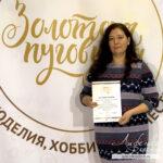 Поездка в Москву на Формулу Рукоделия и итоги конкурса Золотая Пуговица