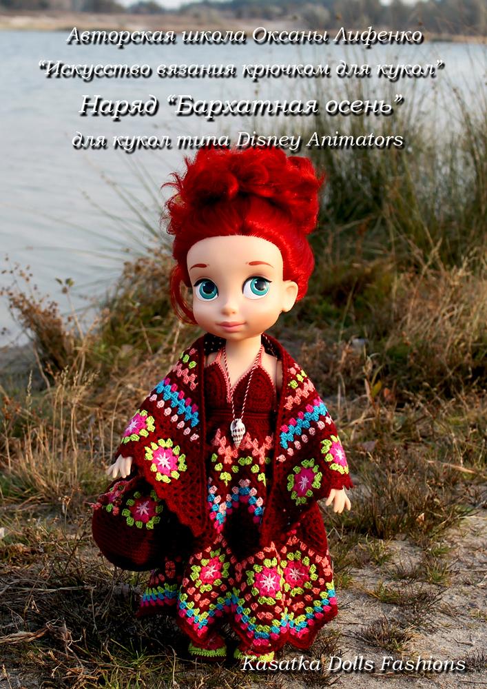 вязание крючком для кукол Дисней Аниматорс