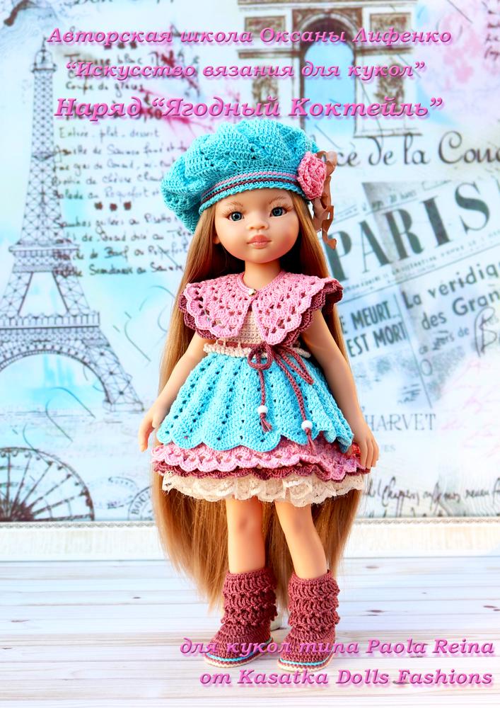 Вязание крючком для кукол Паола Рейна - схема и описание