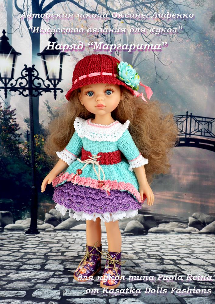 мастер-класс крючком для куклы Паола Рейна 32 см