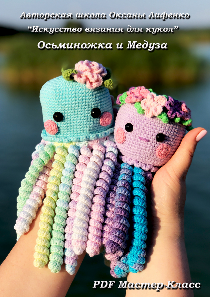 мастер-класс медуза и осьминог крючком